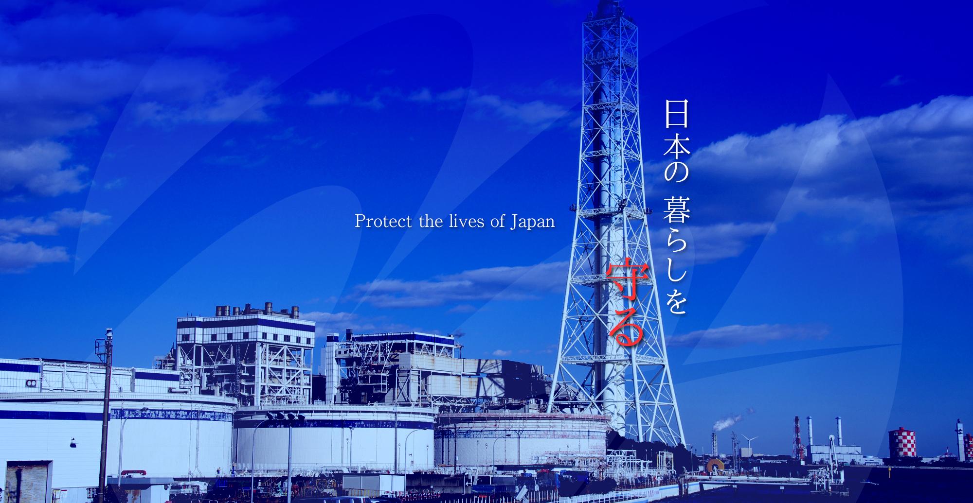 日本の暮らしを守る